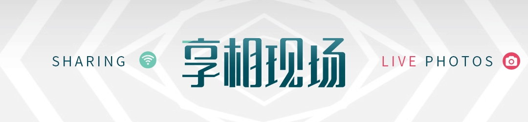 姚森涛-享相现场 | 联合创始人&COO