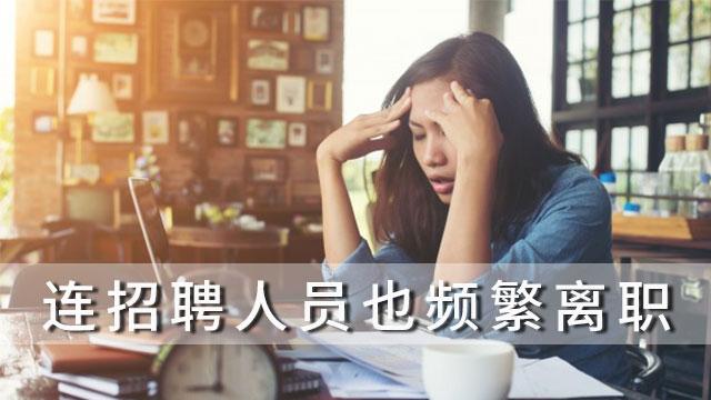 HR为什么也频繁离职?