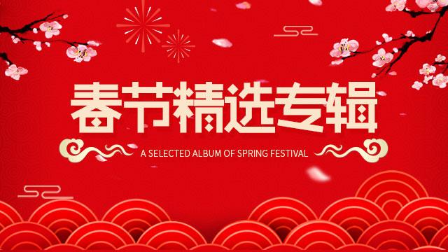 春节精选专辑
