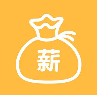 收入证明_员工怎样提高收入