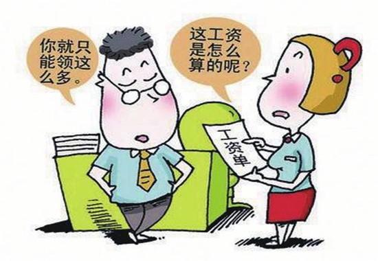 惠州招聘网告诉你工资不如愿怎么办