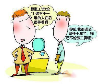 惠州人才网告诉你什么时候适合跟老板谈加薪
