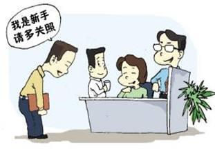 杭州人才网告诉职场新人初入职场一个月内该如何度过