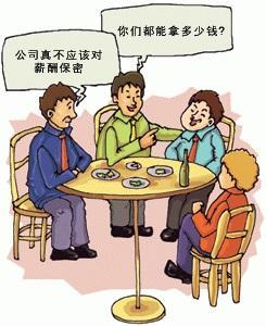 杭州人才网解答职场中为什么不能去打探同事的薪资