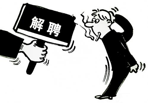惠州招聘网讲解被单位辞退是否可获补偿金