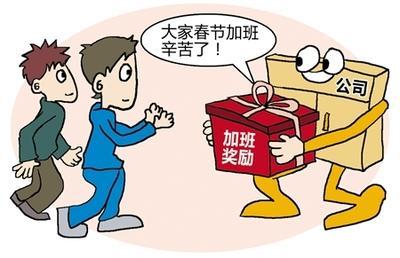 杭州招聘网告诉你一些假期的工资是如何规定的