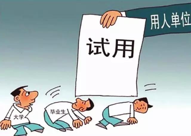 惠州招聘网整理关于试用期的必知法规