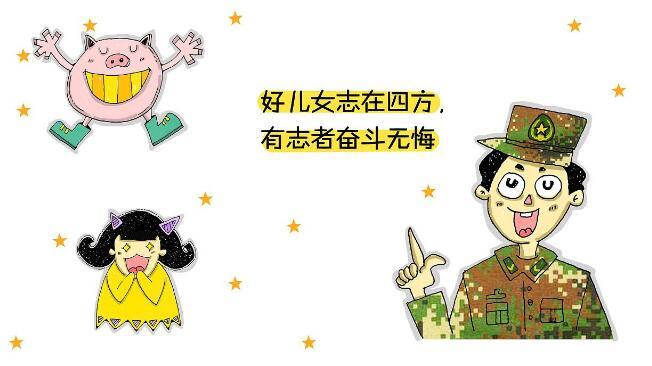 """梅州招聘网眼中的""""青年中国说"""""""