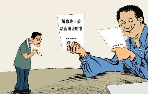 梅州招聘网告诉你关于口头解除劳动合同那些事儿