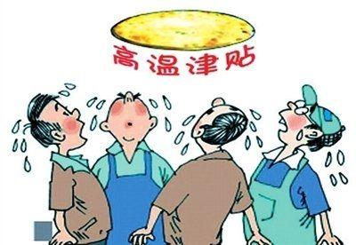 梅州招聘网告诉你关于高温津贴二三事