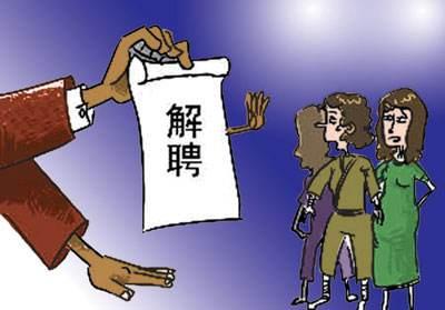 广西人才网告诉你关于试用期解雇的内幕
